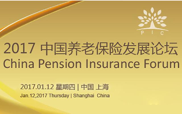 2017中国养老保险发展论坛