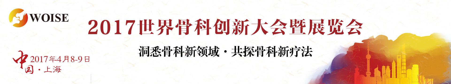 2017世界骨科创新大会暨展览会