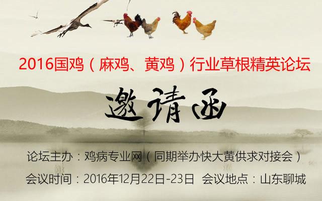 2016国鸡(麻鸡、黄鸡)行业草根精英论坛