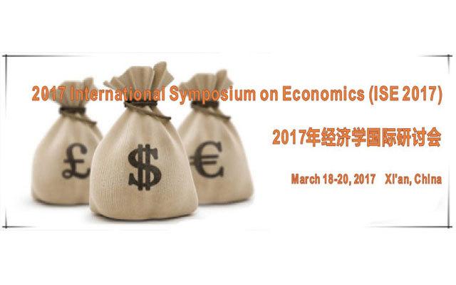 2017年经济学国际研讨会