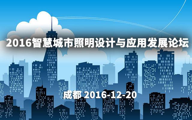 2016智慧城市照明设计与应用发展论坛