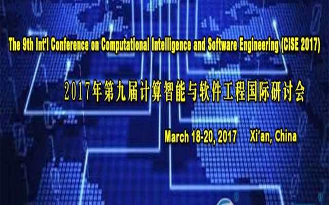 2017年第九届计算智能与软件工程国际研讨会( CiSE 2017)