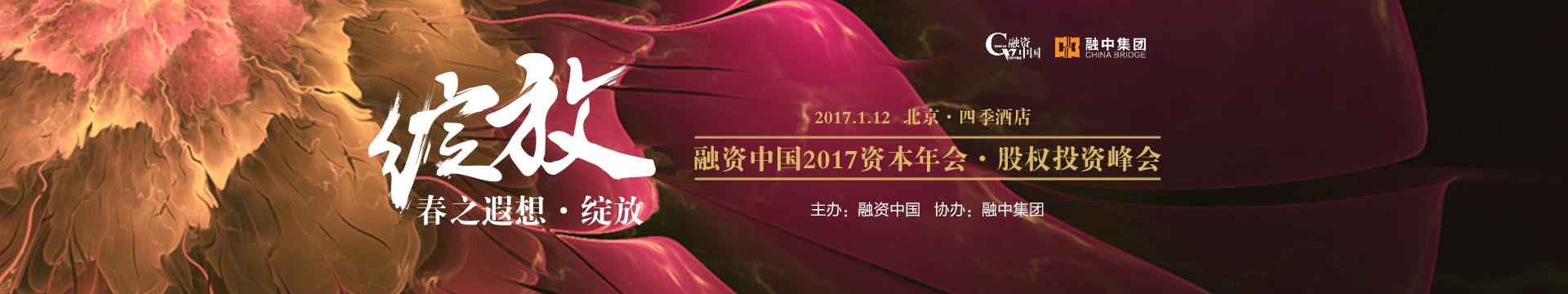 融资中国2017资本年会•股权投资峰会