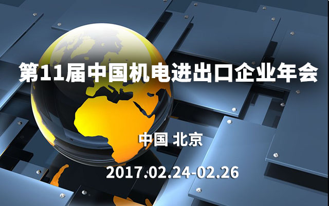 2017年第11届中国机电进出口企业年会