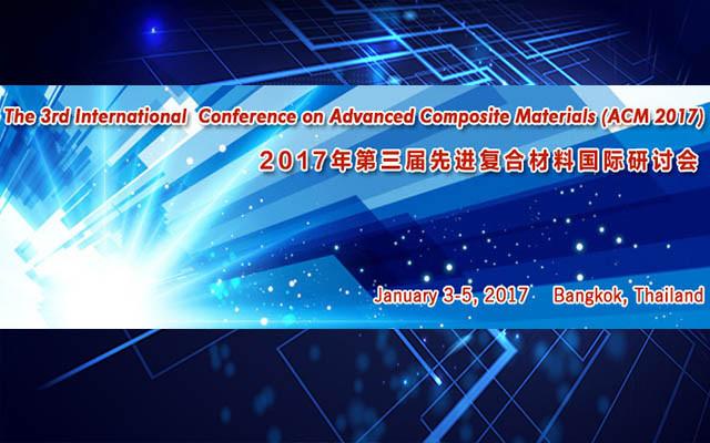 2017年第三届先进复合材料国际研讨会(ACM2017)