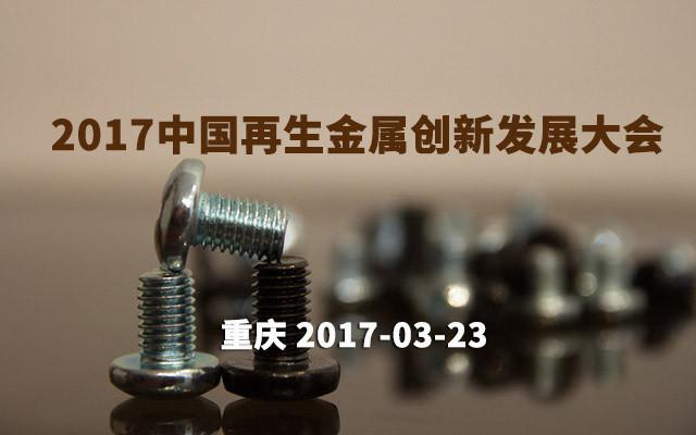 2017中国再生金属创新发展大会