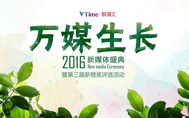 【万媒生长】VTime2016新媒体盛典暨第三届新橙奖颁奖典礼