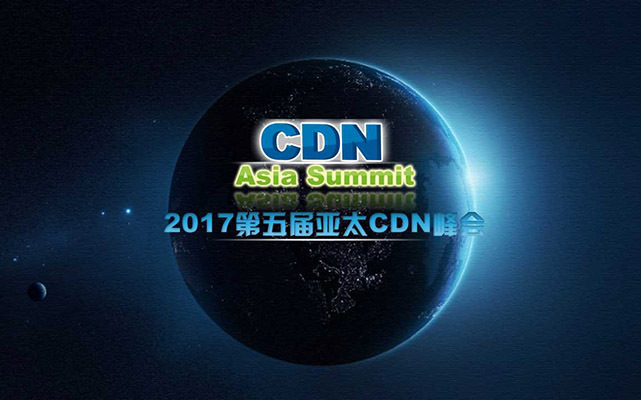 2017第五届亚太CDN峰会(Asia Summit 2017 beijing)