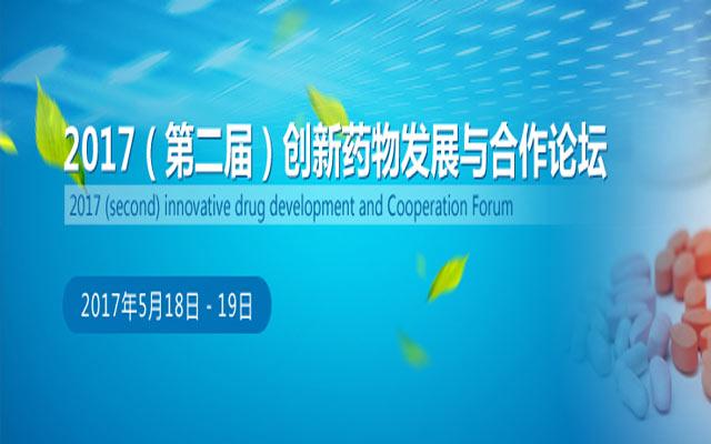 2017(第二届)创新药物发展与合作论坛
