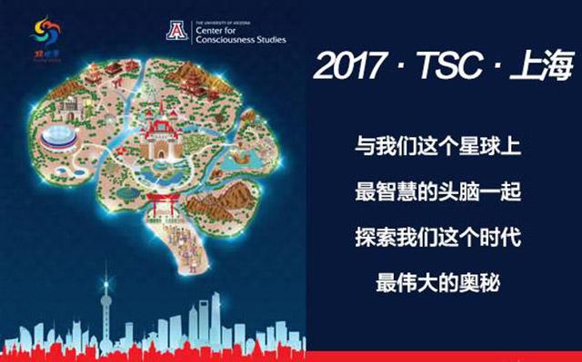 2017 TSC·世界大脑与科技峰会