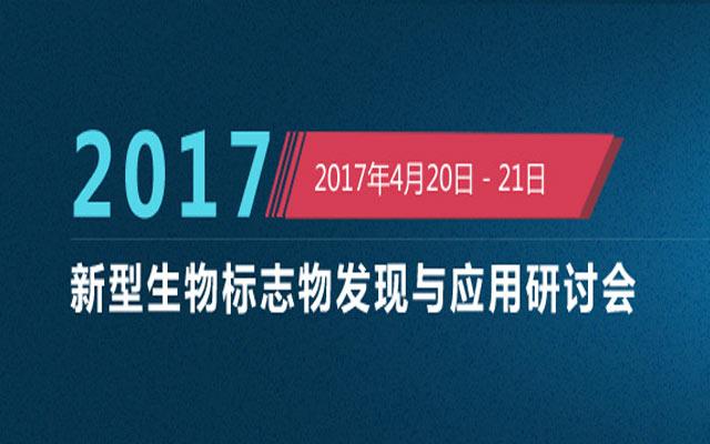2017新型生物标志物发现与应用研讨会
