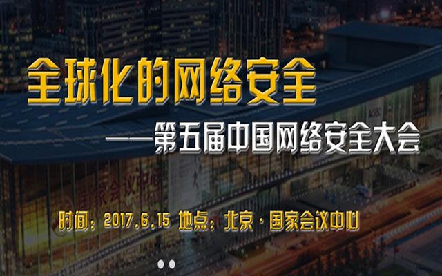 2017第五届中国网络安全大会( NSC 2017 )