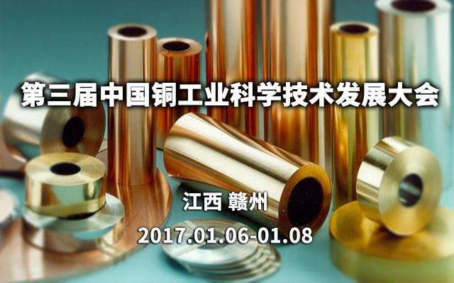 2017第三届中国铜工业科学技术发展大会