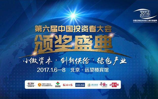 2017第六届中国投资者大会暨颁奖盛典
