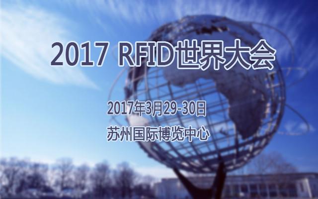 2017 RFID世界大会