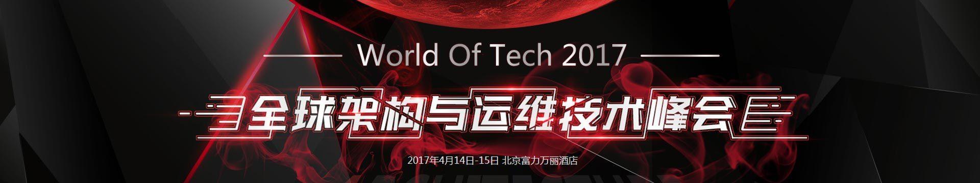 WOT 2017全球架构与运维技术峰会( World Of Tech 2017 )