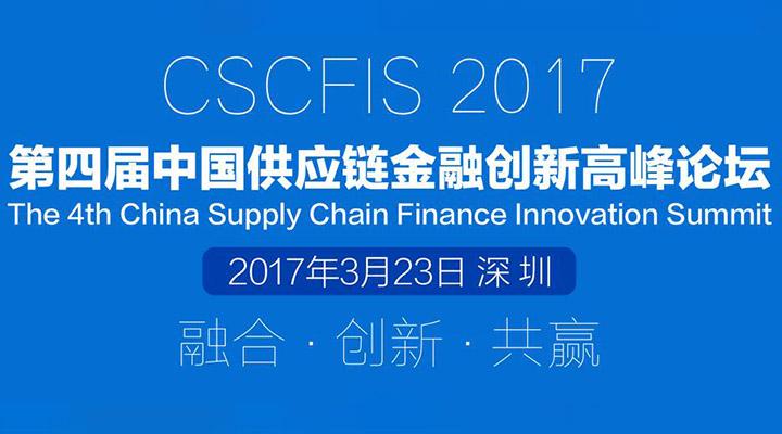 第四届中国供应链金融创新高峰论坛(CSCFIS 2017)