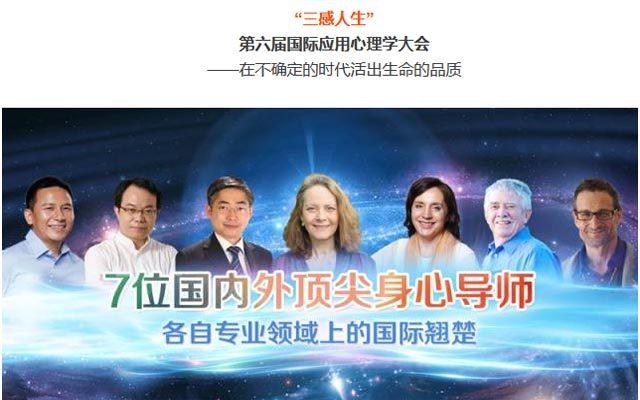 第六届国际应用心理学大会