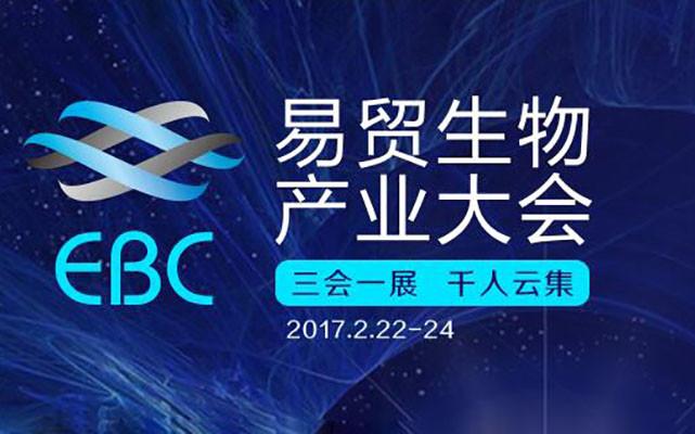 2017(EBC)易贸生物产业大会