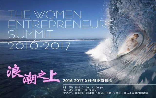 2017女性创业家峰会