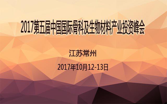 2017第五届中国国际骨科及生物材料产业投资峰会