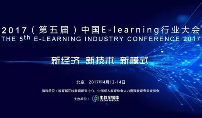 2017(第五届)中国E-learning行业大会