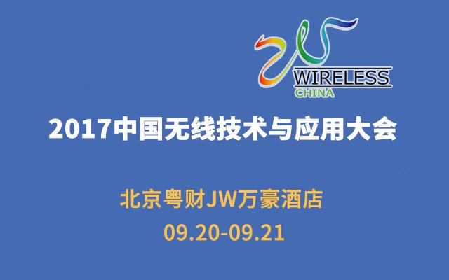 2017第18届中国无线技术与应用大会
