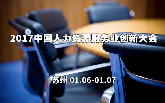 2017中国人力资源服务业创新大会