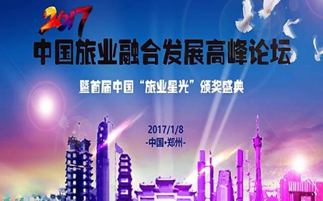 """2017中国旅业融合发展高峰论坛暨首届中国""""旅业星光""""颁奖盛典"""
