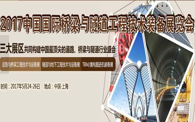 2017(第六届)国际桥梁与隧道技术大会(IBTC)