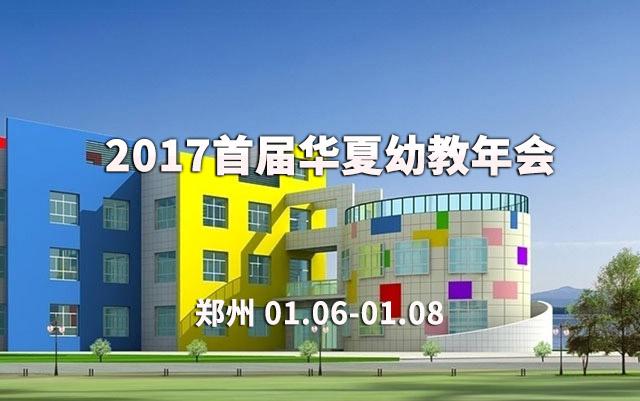 2017首届华夏幼教年会