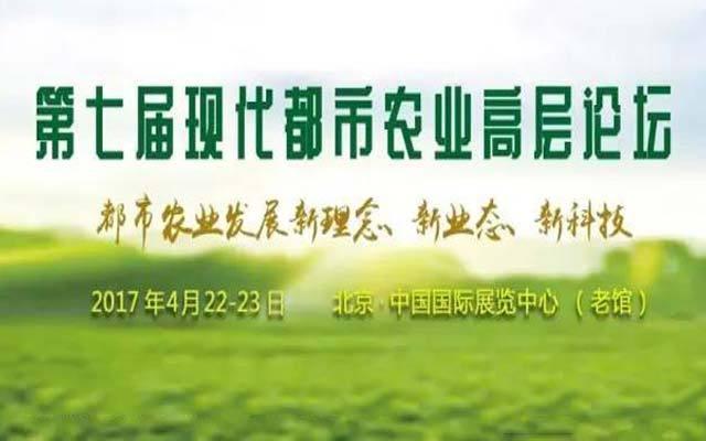 第七届现代都市农业高层论坛