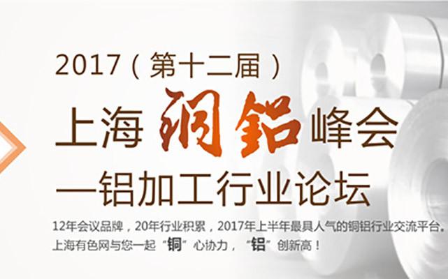 2017(第十二届)上海铜铝峰会-铝加工行业论坛