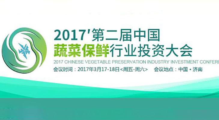 2017第二届中国蔬菜保鲜行业投资大会