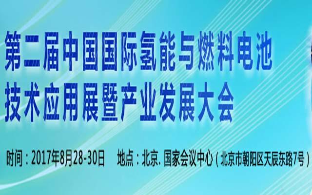 2017第二届中国国际氢能与燃料电池技术应用展览暨产业发展大会(CHFCE 2017)