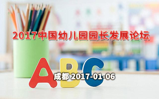 2017中国幼儿园园长发展论坛