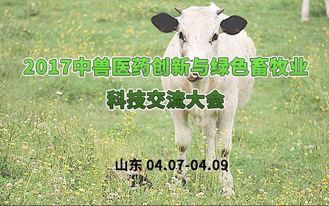 2017中兽医药创新与绿色畜牧业科技交流大会