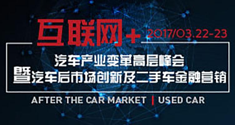 2017互联网+汽车产业变革高层峰会