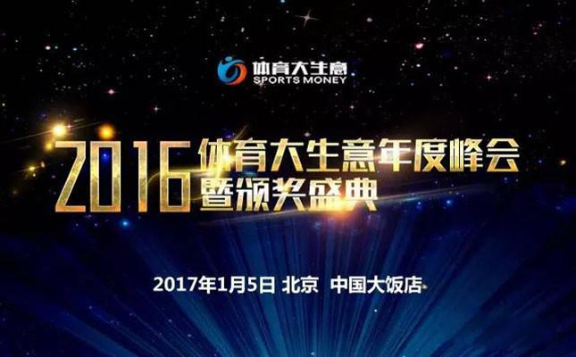 2016体育大生意年度峰会暨颁奖盛典
