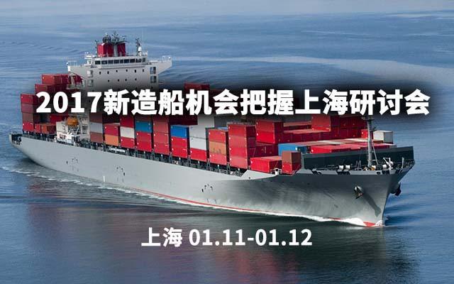 2017新造船机会把握上海研讨会