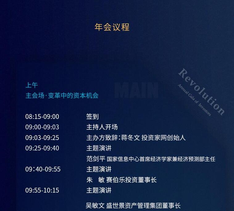中国股权投资年度峰会暨2016投资家网年会