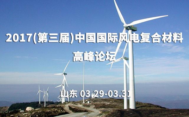 2017(第三届)中国国际风电复合材料高峰论坛
