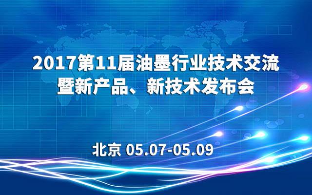 2017第11届油墨行业技术交流暨新产品、新技术发布会
