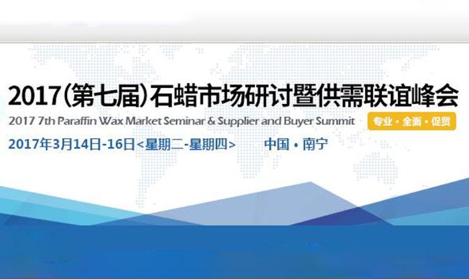 2017(第七届)石蜡市场研讨暨供需联谊峰会