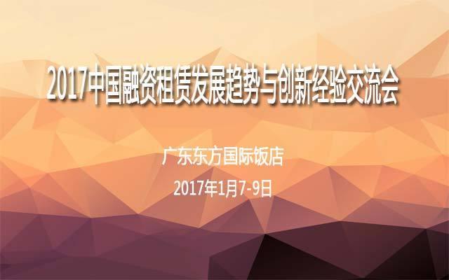 2017中国融资租赁发展趋势与创新经验交流会