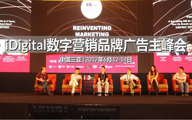 iDigital数字营销品牌广告主峰会 ( iDigital Brand Summit China 2017 )
