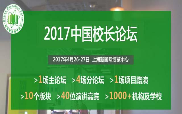 2017中国校长论坛