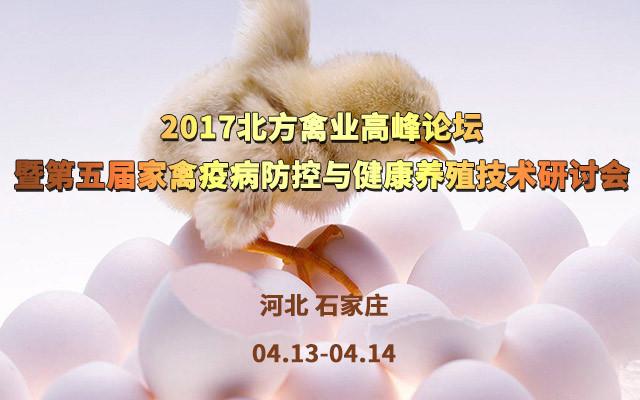 2017北方禽业高峰论坛暨第五届家禽疫病防控与健康养殖技术研讨会