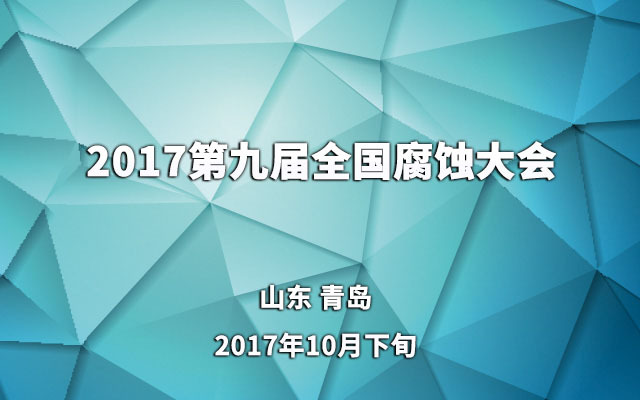 2017第九届全国腐蚀大会