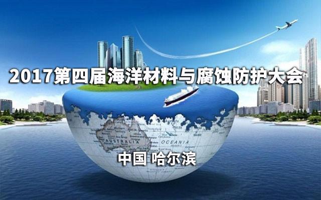 2017第四届海洋材料与腐蚀防护大会